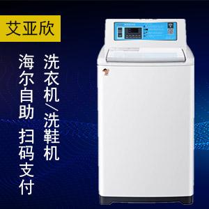 海尔原装投币洗衣机/洗鞋机 移动扫码支付