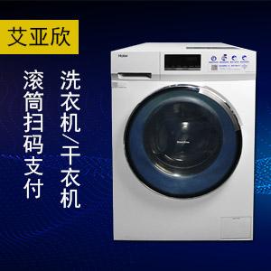 滚筒投币洗衣机/烘干机 手机扫码支付