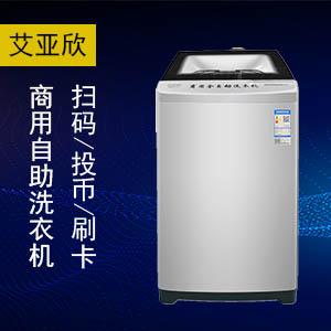 商用投币洗衣机,支持投币/刷卡/扫码支付