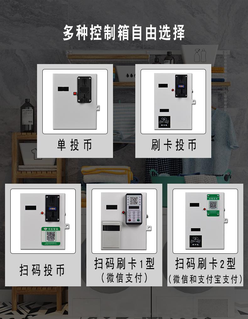各种支付控制箱