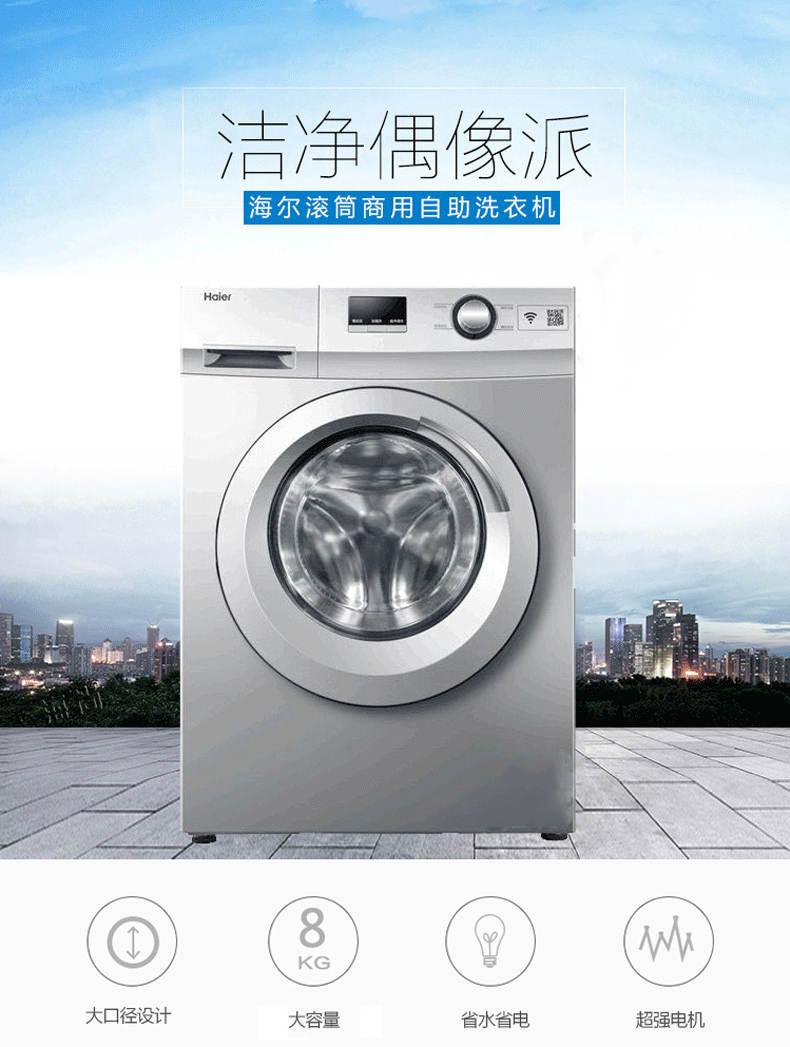 艾亚欣自助投币洗衣机,彻底告别洗衣烦恼