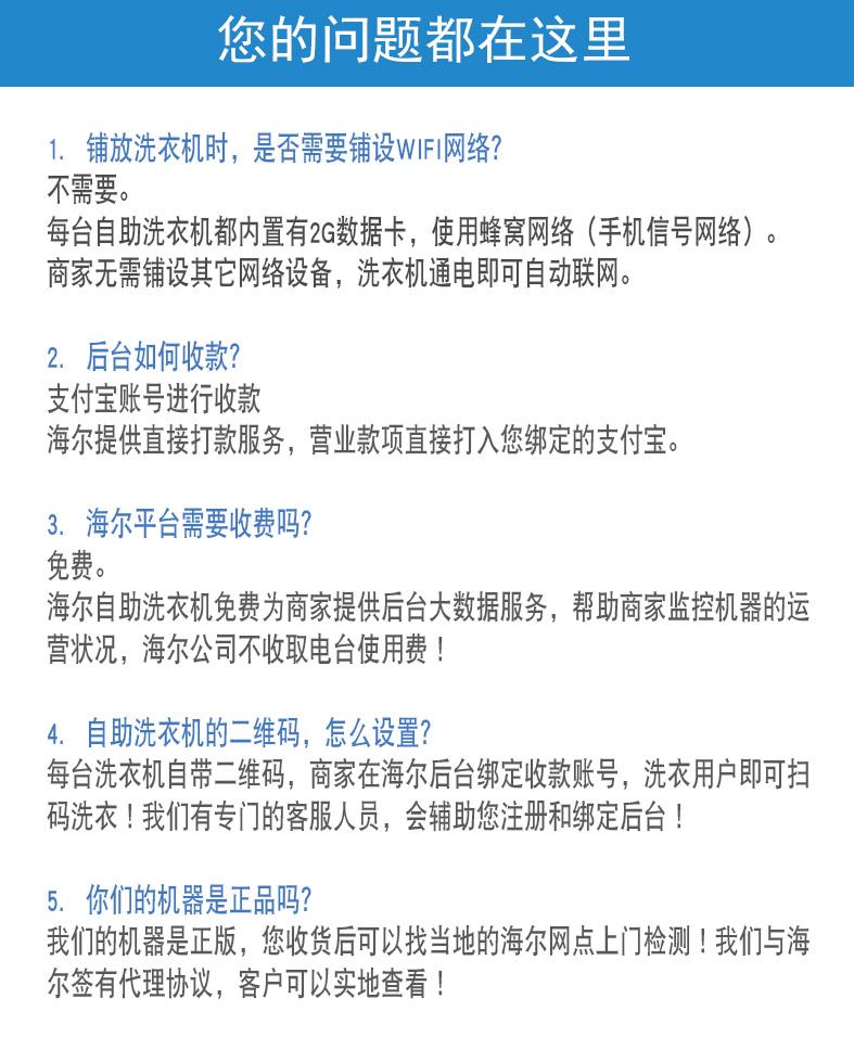 自助设备万博体育manbetx官网说明