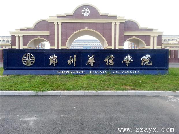 郑州华信学院大门