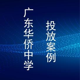 投币洗衣机投放案例:广东华侨中学