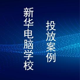 投币洗衣机投放案例:郑州新华电脑学校