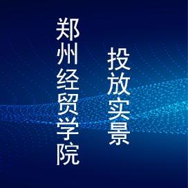 投币洗衣机投放案例:郑州经贸职业学院