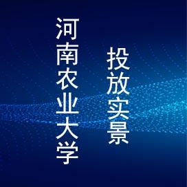 投币洗衣机投放案例:河南农业大学