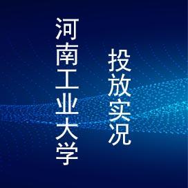 投币洗衣机投放案例:河南工业大学